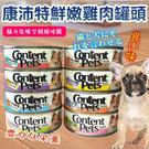 【 zoo寵物商城】康沛特《犬用》鮮嫩雞肉罐頭-80g*24罐