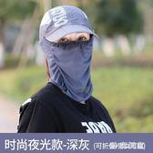 防曬騎行頭套遮陽帽男女戶外防紫外線全臉口罩釣魚護臉面罩 st3222『時尚玩家』