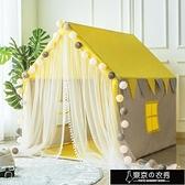 兒童帳篷 兒童帳篷室內游戲屋男孩女孩公主城堡玩具屋小房子分床神器家用【快速出貨】