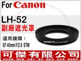 副廠遮光罩 LH-52 (Canon EF 40mm F2.8 STM 專用) 可傑