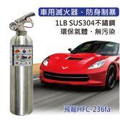 【發現者】車用滅火器[飛龍HFC-236fa] 環保氣體、無污染、車用兼可防身制暴
