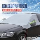 長城哈弗H6H2H1車衣車罩運動版h6Coupe長城C30防霜半罩汽車車套外 NMS名購居家