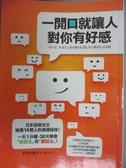 【書寶二手書T1/溝通_JMD】一開口就讓人對你有好感_下平久美子