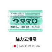 去污皂日本製 日本東邦ウタマロ強力去污皂 《Life Beauty》