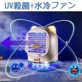 【Love Shop】SY012迷你招財貓水冷風扇 二合一紫外線殺菌USB風扇/電扇/電風扇/