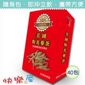 美國粉光蔘茶(隨身茶包40包入) 養生茶 人蔘茶禮盒(快樂屋購物網)