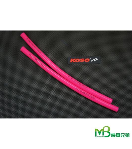 機車兄弟【KOSO 曲軸箱呼吸管(2入)】30cm