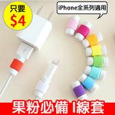 I線套 Apple保護套 iphone 6s ipad Lightning 傳輸線 線套 愛線套 保護套【歐妮小舖】