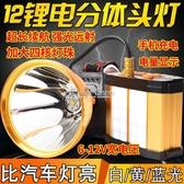 頭燈led強光充電超亮超長續航頭戴式P90電筒釣魚夜釣探照疝氣礦燈 雙12購物節
