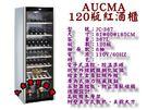 120瓶葡萄酒櫃/AUCMA紅酒櫃/紅酒冰箱/酒櫃/JC-367/貯酒櫃/儲酒冰箱/大金餐飲設備