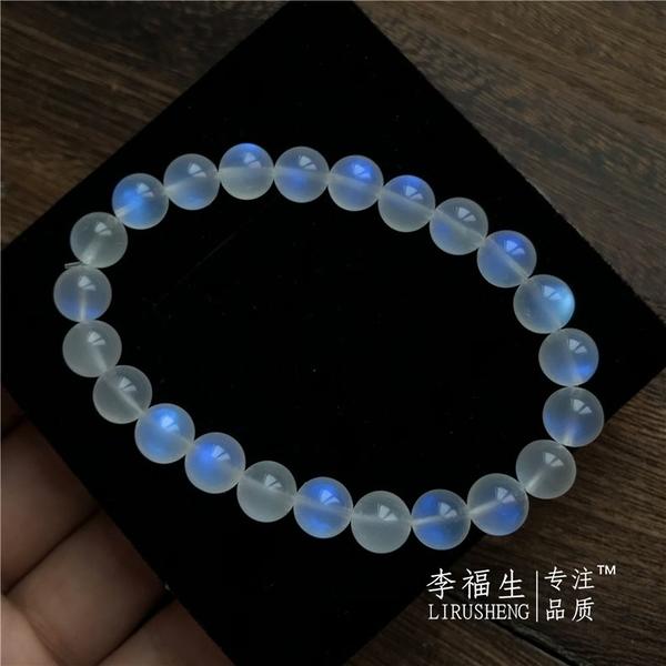 李福生冰種天然正品藍月光石長石手鏈 顆顆雙月光手串 奶油體藍光玻璃體8.0mm 附鑑定證書