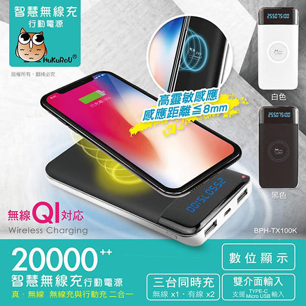 【妃凡】特價!aibo 20000PLUS無線充Qi行動電源 BPH-TX100K 無線充電 充電寶 電量顯示 (A)