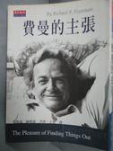 【書寶二手書T1/科學_HPK】費曼的主張_費曼