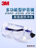 3M護目鏡勞保防飛濺打磨騎車防風沙灰塵防飛沫霧透明平光眼鏡男女