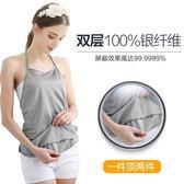 防護裝 防輻射服孕婦裝孕婦防輻射衣服懷孕期內穿肚兜【全館九折】