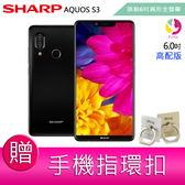 分期0利率 夏普SHARP AQUOS S3 (高配版)  智慧型手機   贈『手機指環扣 *1』