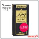 岡本.002 HYDRO 水感勁薄保險套(12入)
