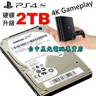 【PS4主機專用硬碟 可刷卡】☆ PS4主機內硬碟 2T 2TB 裸碟 內接式 ☆裸裝全新品【PS4 PRO】