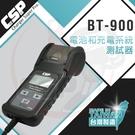 【CSP】BT-900電池及充電系統測試器 充電檢測器 系統檢測 汽車電池測試12V電池測試 電瓶 電池