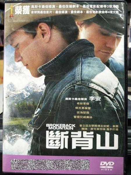 挖寶二手片-Z38-002-正版DVD-電影【斷背山】-李安作品*希斯萊傑(直購價)