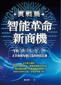 (二手書)智能革命新商機掌握AR、VR、AI、IW正在顛覆每個行業的科技狂潮(全彩實戰..
