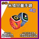 米兔兒童手錶4C 米兔4C 米兔4 米兔...