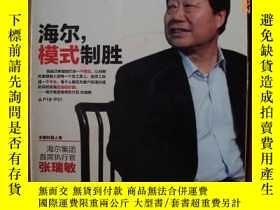 二手書博民逛書店罕見中國科大EMBA【創刊號】Y25143