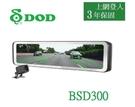 DOD BSD300【送64G】11.88吋 電子後視鏡 獨家專利磁吸支架 盲點偵測 區間測速 行車紀錄器