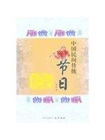 博民逛二手書《中國民間傳統節日 李科 著作 藝術其它藝術 新華書店正版圖書籍》