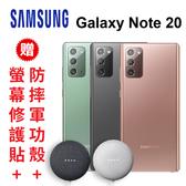 Samsung Galaxy Note 20 5G (8G/256G)6.7吋《贈 玻璃保貼+軍功殼+Google智慧音箱》[24期0利率]