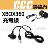 XBOX360 USB 同步充電線 手把 供電線