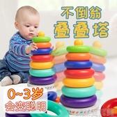 疊疊樂兒童益智玩具彩虹塔套圈寶寶嬰幼早教音樂不倒翁 簡而美