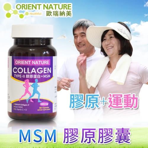 《歐瑞納美》歐瑞納美MSM二型膠原蛋白膠囊(60顆/瓶)