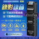 K26微型攝影機 1080P高畫質 影音...