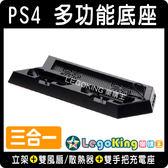 【樂購王】PS4 多功能底座《三合一》立架+雙風扇 散熱器+雙手把充電座/ 黑 白兩色【B0067】