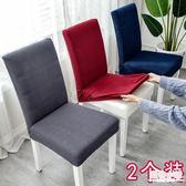 椅套 北歐椅套家用簡約連體彈力通用餐椅套餐桌椅子套罩椅墊坐墊布藝 全館8折
