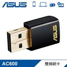 【ASUS 華碩】 USB-AC51 AC雙頻網卡 【贈防潮除濕包】