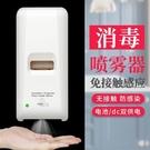 自動感應消毒機酒店酒精噴霧器幼兒園工廠移動消毒站衛生間洗手器快速出貨快速出貨快速出貨