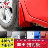 新卡羅拉雷凌雙擎威馳致炫凱美瑞擋泥板改裝專用于豐田14-17款