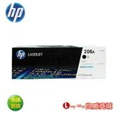 ~送滿額好禮送~ HP 206A W2110A 原廠黑色碳粉匣 (適用 LaserJet Pro M255/MFP M282/MFP M283 )