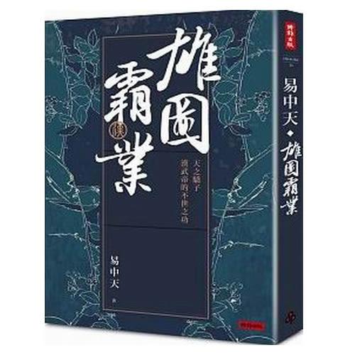 《雄圖霸業:天之驕子漢武帝的不世之功》