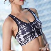 運動內衣女防震跑步聚攏定型高強度專業健身美背文胸bra瑜伽背心 PA4705『科炫3C』