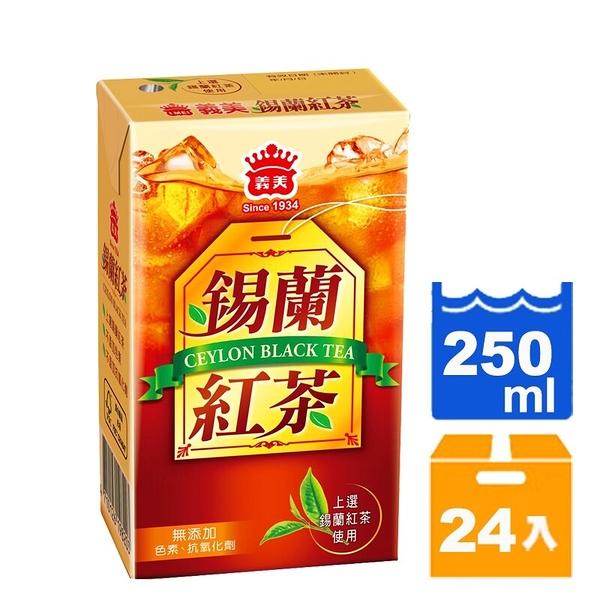 義美錫蘭紅茶250ml(24入)/箱【康鄰超市】