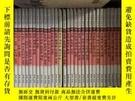 二手書博民逛書店罕見韓語歷史書(1至34冊)Y329956 韓語出版社 出版2003