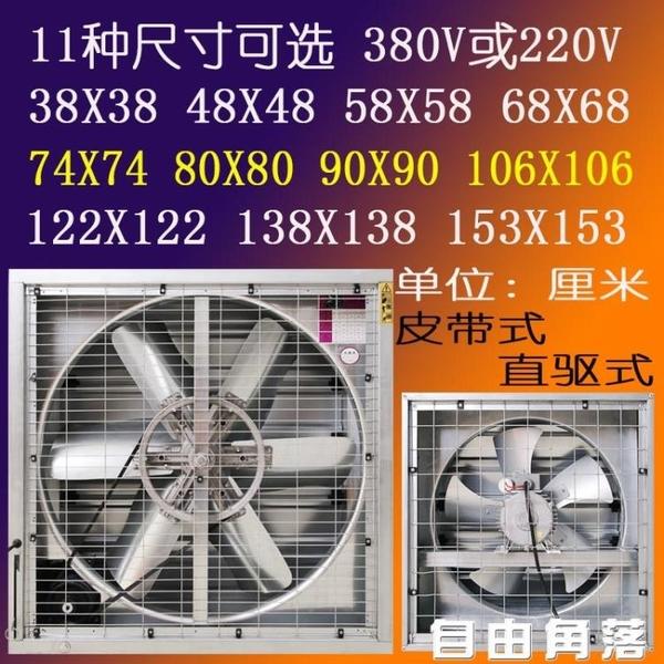220v負壓風機強力養殖網吧工業排氣換氣扇大功率車間排風抽風機480型CY  自由角落