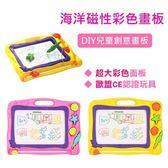 (限宅配)海洋磁性彩色畫板 兒童玩具 兒童畫板 大型塗鴉板 繪畫板