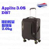 [佑昇] AT 美國旅行者【Applite 3.0S DB7】20吋登機箱/旅行箱 極輕2.0kg 可擴充 飛機輪 布箱推薦
