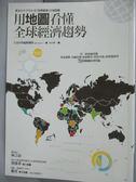 【書寶二手書T1/財經企管_LQP】用地圖看懂全球經濟趨勢_生命科學編輯團隊