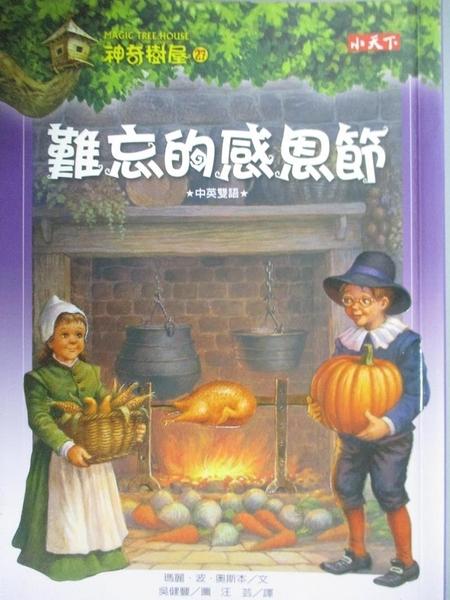 【書寶二手書T4/兒童文學_KRF】神奇樹屋27-難忘的感恩節_瑪麗.奧斯本