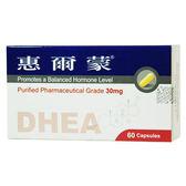 元氣健康館 3入組 惠爾蒙 膠囊 60粒裝 (含天然、安全及豐富的DHEA)